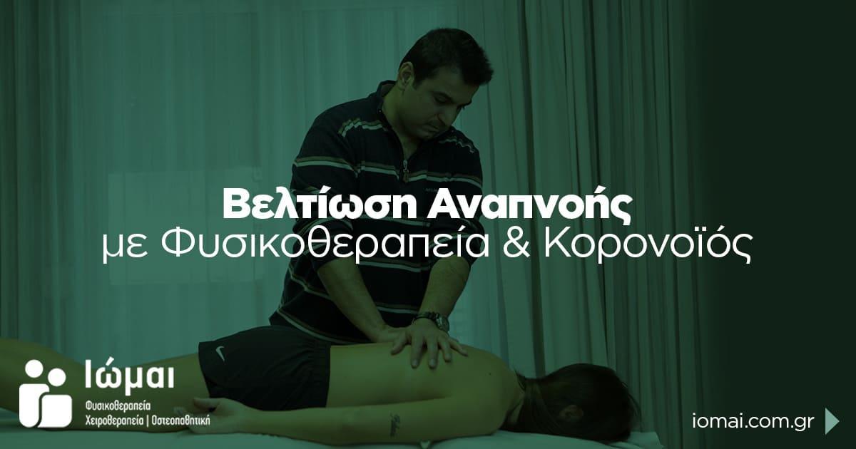 Βελτίωση Αναπνοής με Φυσικοθεραπεία και Αναπνευστική Φυσικοθεραπεία Θεσσαλονίκη