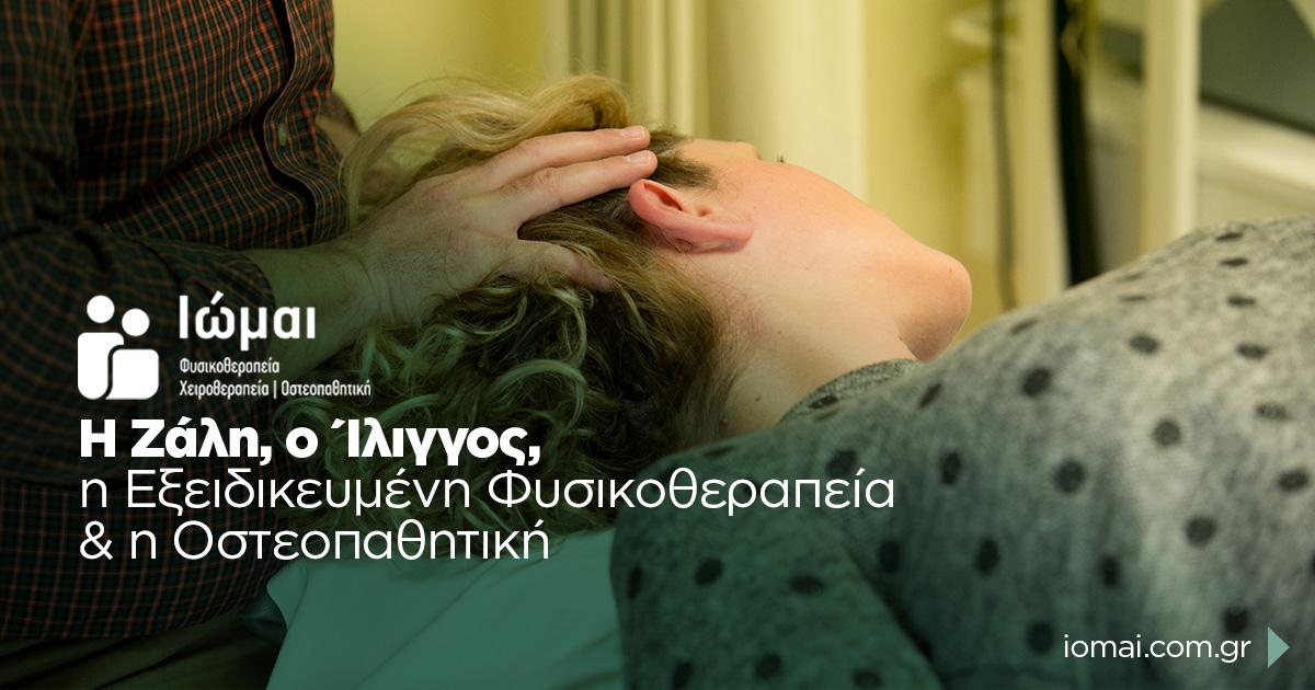 Η Ζάλη, ο Ίλιγγος, η Εξειδικευμένη Φυσικοθεραπεία & η Οστεοπαθητική